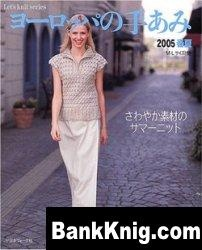 Журнал Let's knit series NV4120, 2005 Spring/Summer