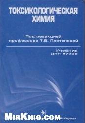 Книга Токсикологическая химия
