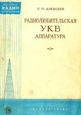 Книга Радиолюбительская УКВ аппаратура
