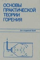 Книга Основы практической теории горения. Учебное пособие для вузов