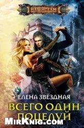 Книга Всего один поцелуй