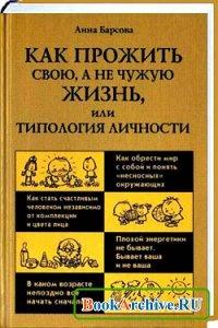 Книга Как прожить свою, а не чужую жизнь, или Типология личности