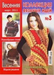 Журнал Коллекция вязаных идей № 3 2011