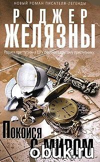 Книга Роджер Желязны. Покойся с миром