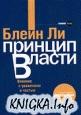 Книга Принцип власти. Влияние с уважением и честью