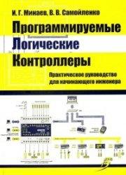 Книга Программируемые логические контроллеры