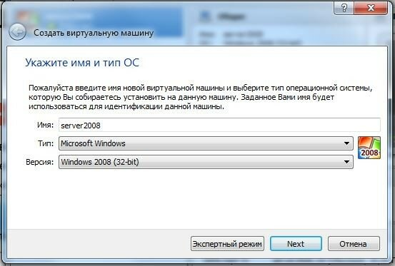 Установка windows server 2008 на virtualbox
