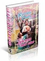 Книга Смит Кэтрин - Будь моим этой ночью