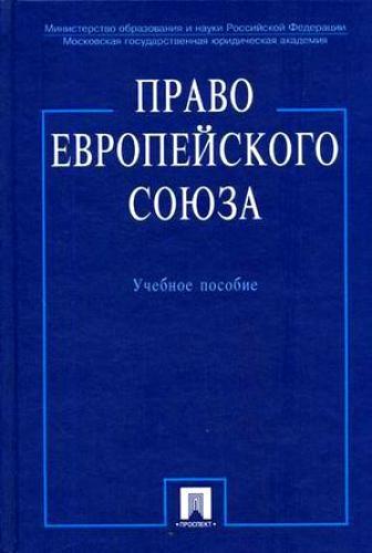 Сергей Кашкин Право Европейского Союза