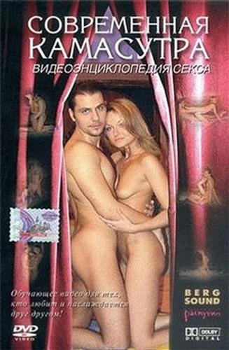Современная камасутра. Видеоэнциклопедия секса (2004) DVDRip