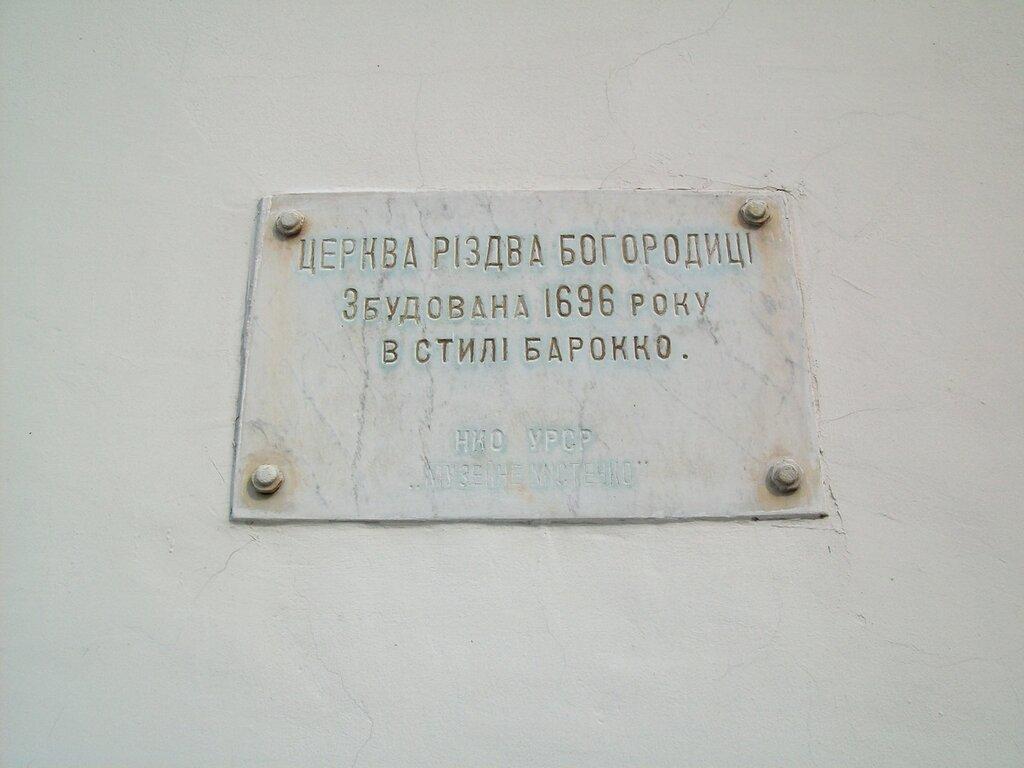 табличка на церкви