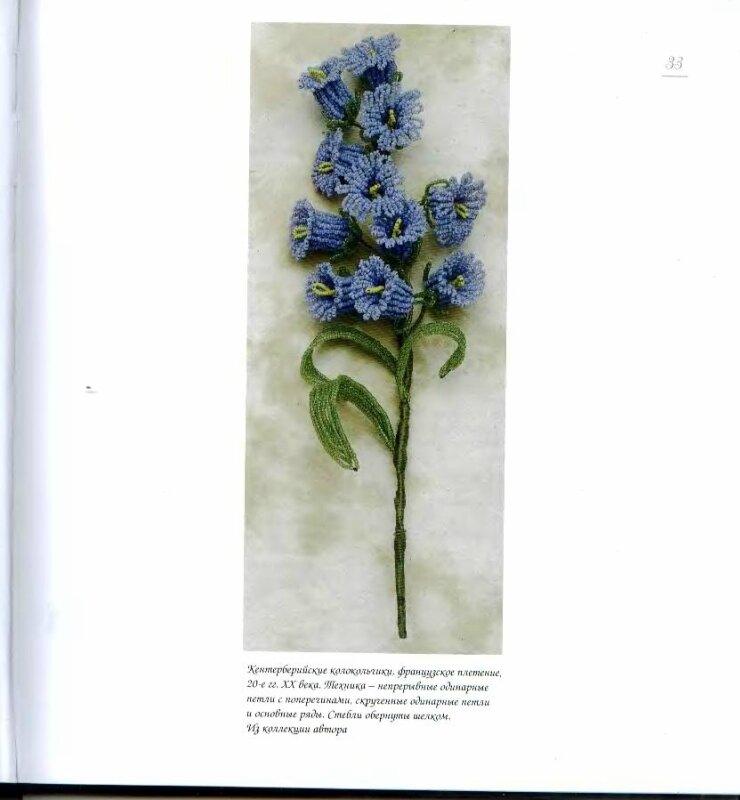 Цветы из бисера.  Качество хорошее.  Язык русский.  Бисерные цветы, с их изяществом, нежностью, старомодным обаянием...