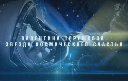 Валентина Терешкова. Звезда космического счастья