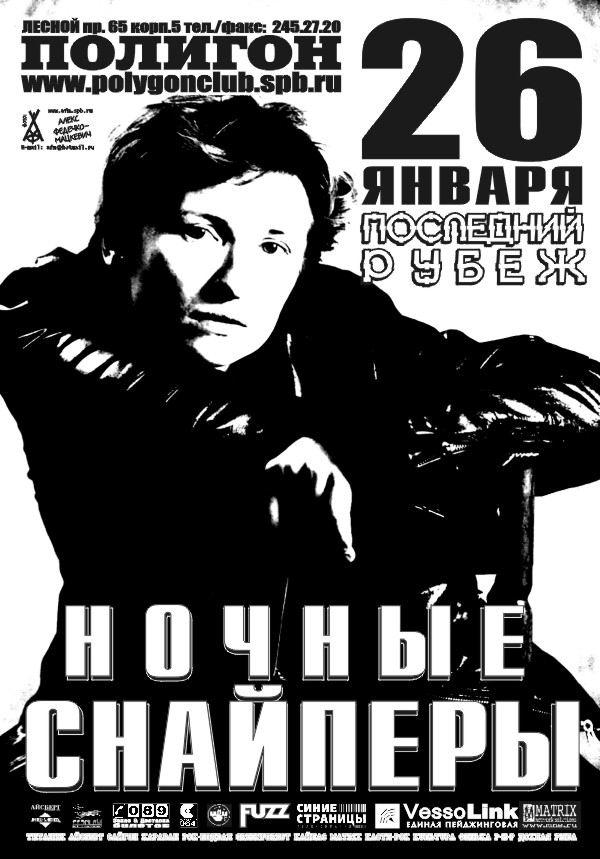 Ночные Снайперы в клубе Полигон, СПб, 2002