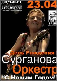 """день рождения """"Сургановой и Оркестра"""" 2004"""