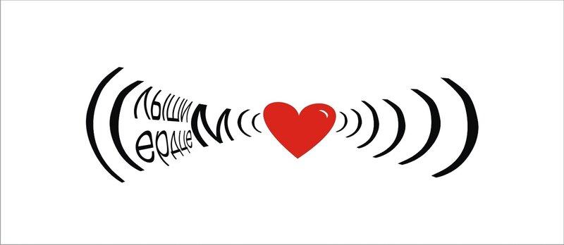 Проект «Слышим сердцем» (2009 год)