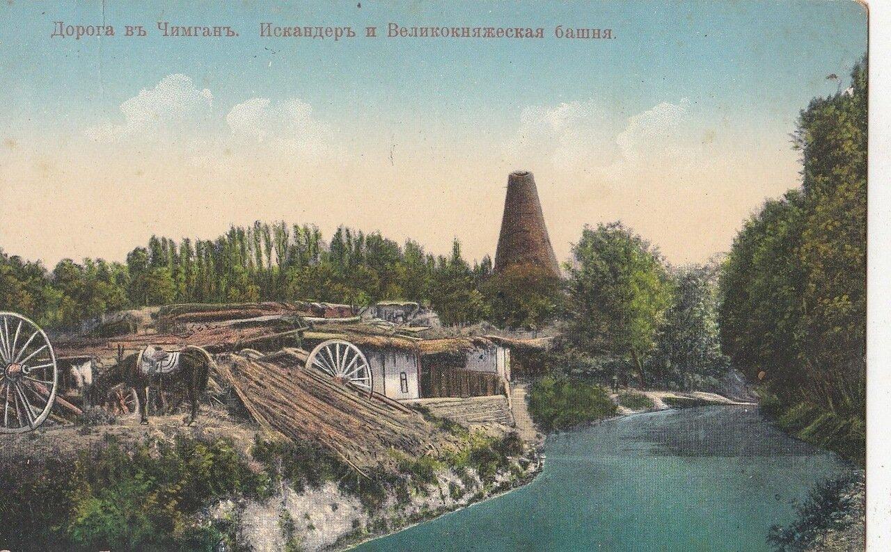 Окрестности Ташкента. Дорога в Чимган. Искандер и Великокняжеская башня