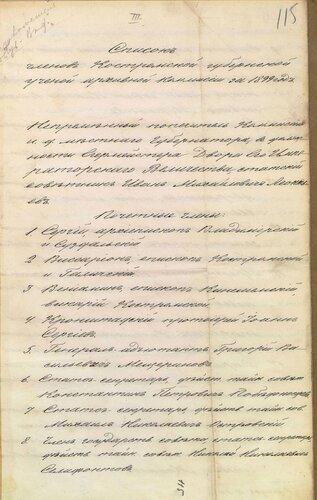 ГАКО, ф. 179, оп. 2, д. 47, л. 115-117об.
