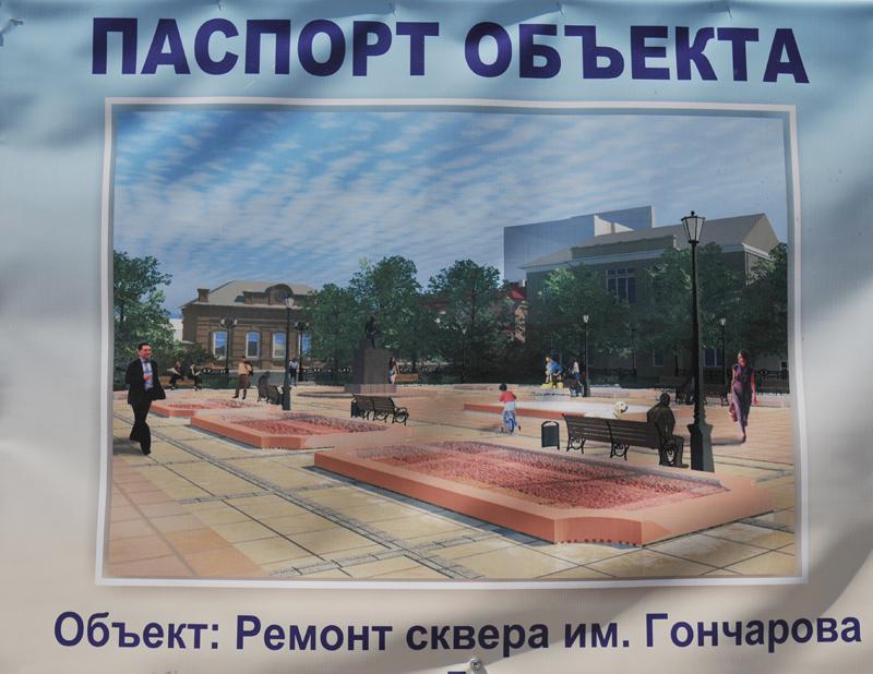 Два слова о встрече в сквере Гончарова