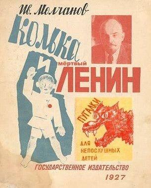 Колька и мёртвый Ленин