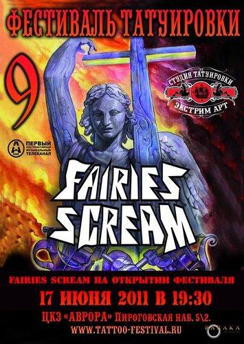"17 июня Fairies Scream на Фестивале Татуировки в ЦКЗ ""АВРОРА"""