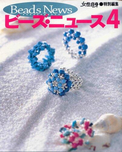 Японский журнал по бисеру