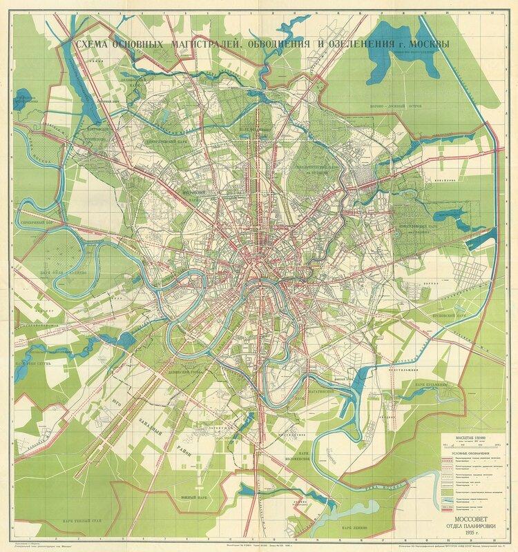 Ген. план обводнения Москвы, 1935.
