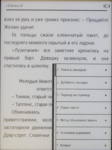 Ritmix RBK-520 - чтение текста в формате rtf