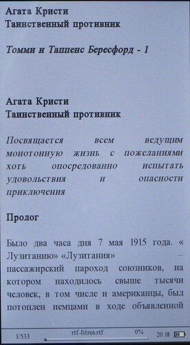 Ritmix RBK-450 - чтение текста в формате rtf