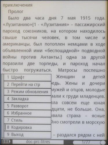 Gmini MagicBook M61 - чтение текста в формате doc.prc (Palm)