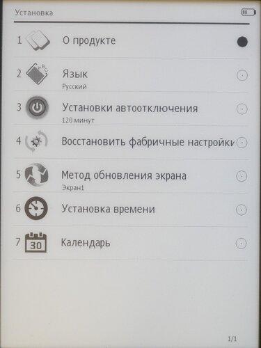 Ritmix RBK-520 - скриншот