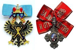 Орден Андрея Первозванного и орден Святой Екатерины
