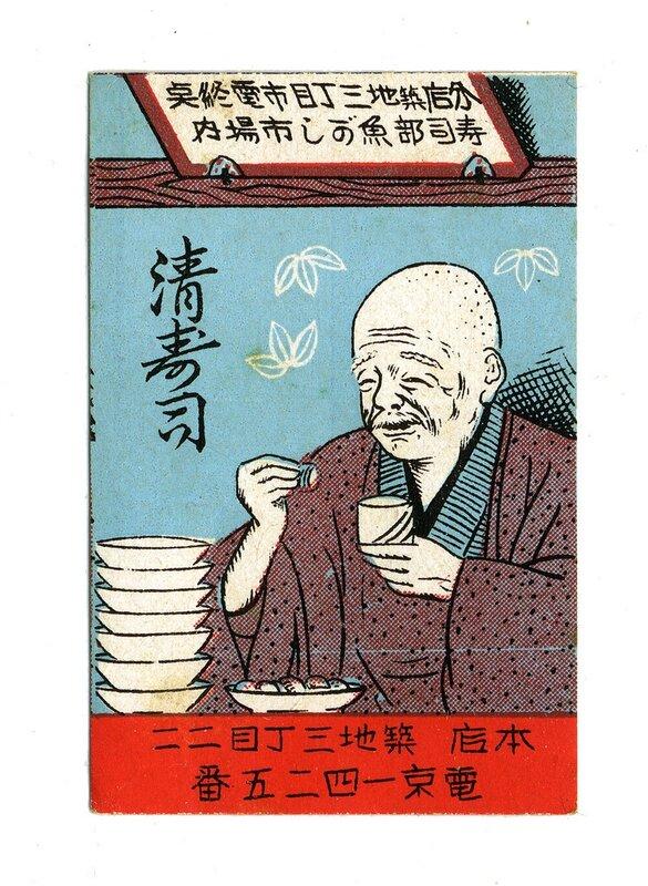 Vintage Japanese matchbox labels, c1920s-1930s