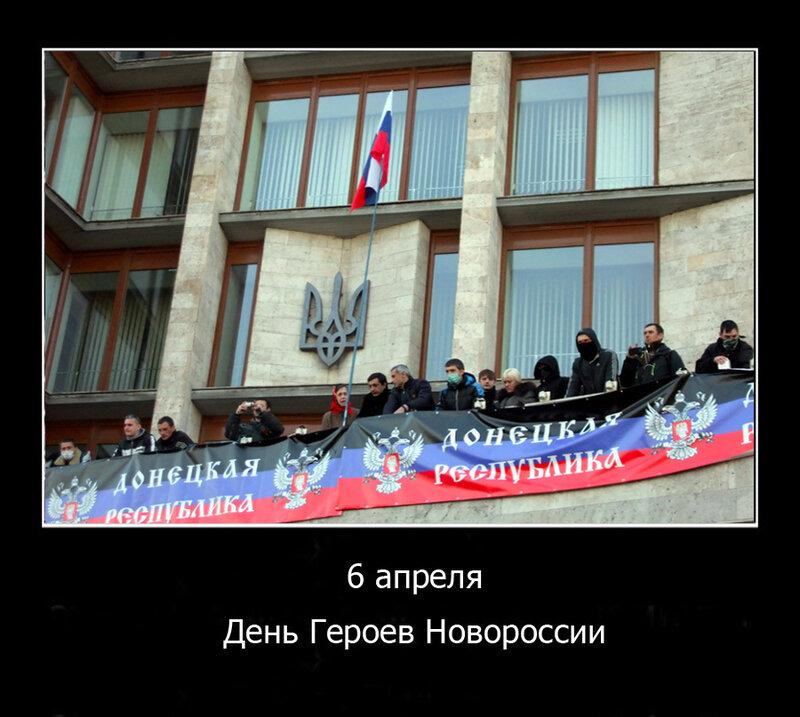 6 апреля День Героев Новороссии.jpg