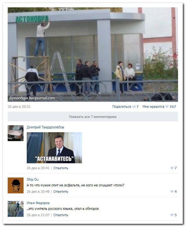 Смешные комментарии из социальных сетей 30.12.15