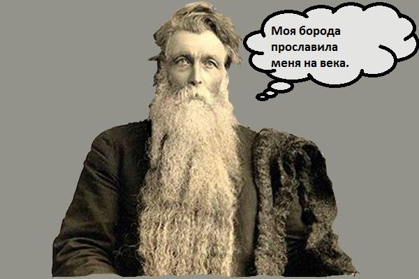 загадка про бороду