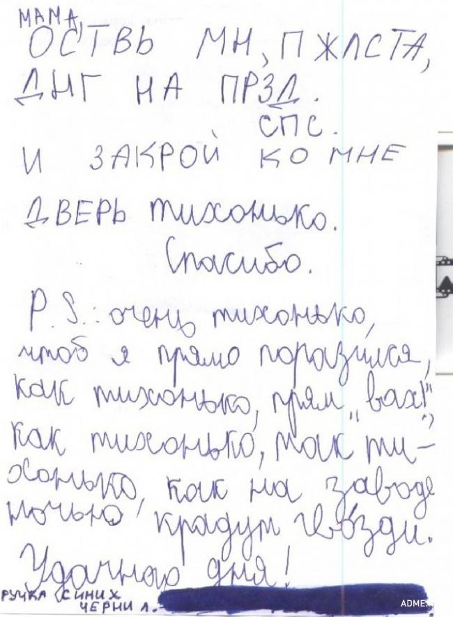 25zapisok-kotorye-mogli-napisat-tolko-deti-28-foto