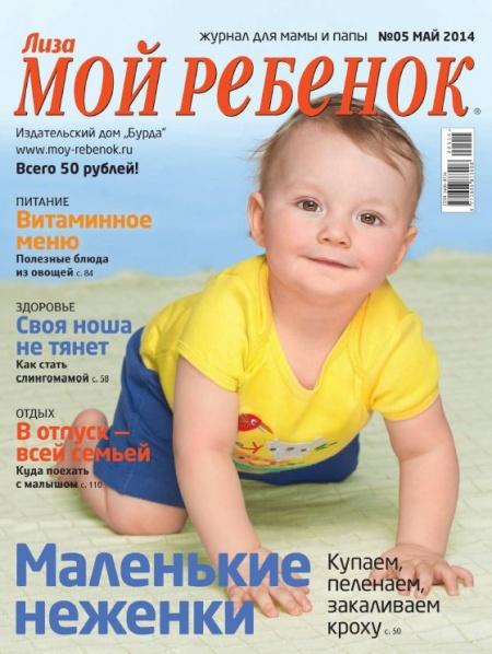 Книга Журнал:  Мой ребенок №5 (май 2014)