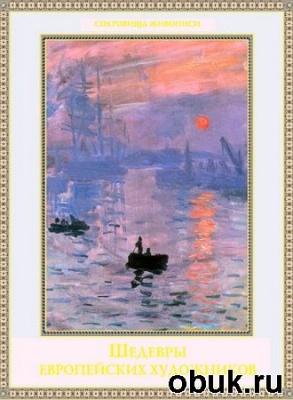 Книга Шедевры европейских художников. Сокровища живописи (2013) FB2