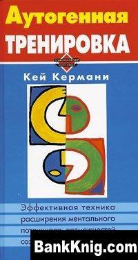 Книга Аутогенная тренировка