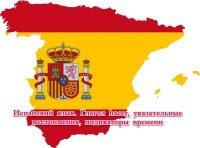 Книга Испанский язык. Глагол hacer, указательные местоимения, индикаторы времени (2013) DVDRip avi 299,28Мб