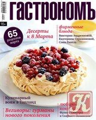 Журнал Книга Гастрономъ № 3 2013