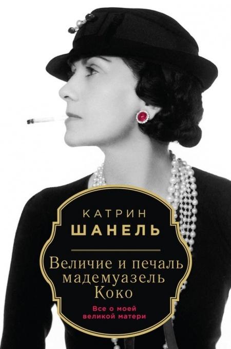 Книга Катрин Шанель ВЕЛИЧИЕ И ПЕЧАЛЬ МАДЕМУАЗЕЛЬ КОКО