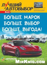 Журнал Лучший Автовыбор №6 2014