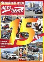 Журнал Автоцентр №13 (март 2012)