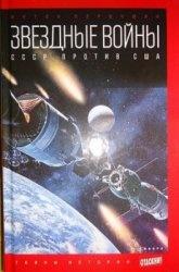 Книга Звездные войны. СССР против США