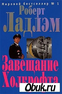 Книга Роберт Ладлэм. Завещание Холкрофта