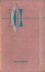 Книга Теоретическая оптика