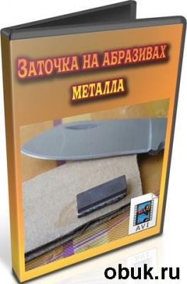 Книга Заточка на абразивах металла (2011) DVDRip