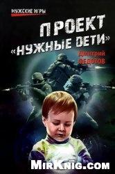 """Книга Проект """"Нужные дети"""""""